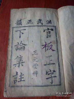 洪武正韵,官版正字下论集注一本,五卷,三元堂