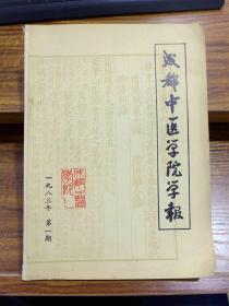 成都中医学院学报1983年第一期