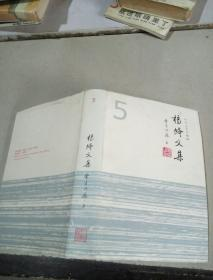 杨绛文集(5) 堂吉诃德(上)