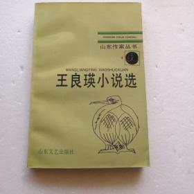 王良瑛小说选(作者签赠本)