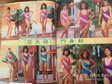 岑凯伦《飘过云彩》新书广告 1987年亚太小姐选美图片 彩页 32开 2张4面 有水痕粘连痕迹 介意慎拍