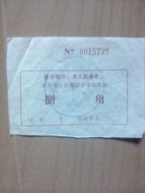 开封专区驻郑州办亊处收据捌角(仅1张)印最高指示