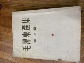 3107:毛泽东选集第四卷