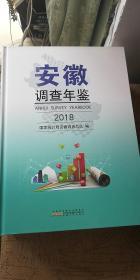 安徽调查年鉴(2018)