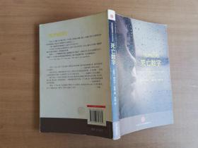 死亡数字【实物拍图 品相自鉴】