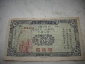 民国33年-贵阳交通银行《节约建国储蓄劵》一百元!