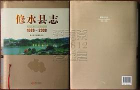 修水县志1986-2008(精装本)◇