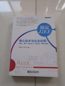 搞定J2EE核心技术与企业应用:Ajax、JSP、Struts2、Spring…