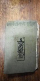 泰戈尔 诗集 俄文版 有水渍