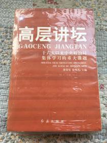 高层讲坛:十六大以来中央政治局集体学习的重大课题(套装上下册)