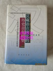 汉藏语言演化的历史音变模型:历史语言学的理论和方法探索——江荻签赠本