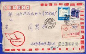 新中国实寄封-----1990年山西万荣寄山西洪洞, 邮政快件挂号信514