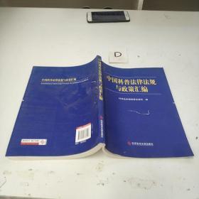 中国科普法律法规与政策汇编