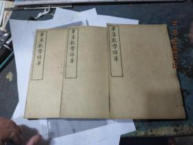线装书1870   《笔算数学详草》3厚册一套全,传统珠算向西洋笔算过渡的化石,品相佳