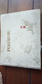 老相册 我的影集  中国人民解放军沈阳驻军俱乐部军人摄影服务部制 1958年左右 空白 带军功章