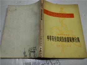 中草药有效成分的提取和分离 上海药物研究所编 上海人民出版社 1972年一版一印 32开平装