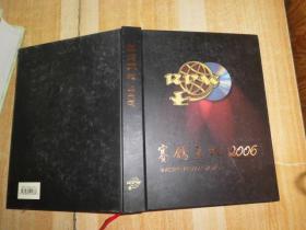 赛鸽天地2006【含二张光盘】