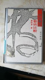 中日書法藝術比較