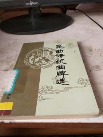 昆曲传统曲牌选【1981年一版一印】