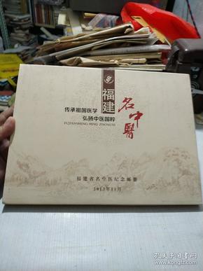 福建省名中医纪念邮册