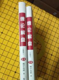 缠论解盘:缠中说禅技术理论实战篇(上下全二册,珍藏版)
