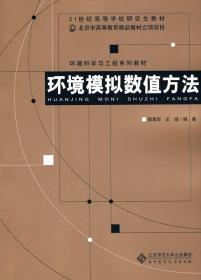 孔夫子舊書網--環境模擬數值方法(本科教材)
