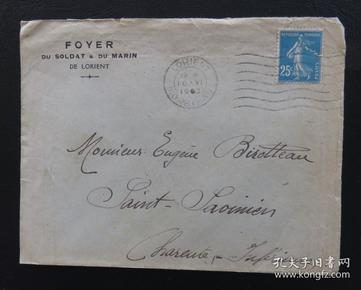 1923年6月16日法国(洛里昂寄桑特)实寄封贴早期qy88.vip千亿国际官网1枚(销2个邮戳)69