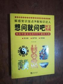 【想问就问吧:有关中国文化的500个趣味问题(图文典藏)