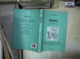 读名著学英语:希腊神话 。