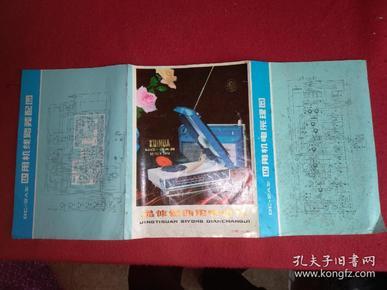 葵花牌晶体管四用电唱机说明书电路图(型号:dc---2a)80年代估计