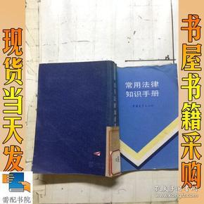 常用法律知识手册