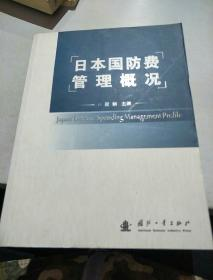 日本国防费管理概况