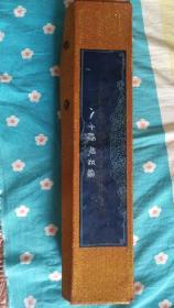 八千颂般若经,盒装一大后册,藏语版,