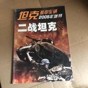 坦克装甲车辆2005年增刊 二战坦克大全