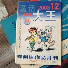 童话大王(2003/12)