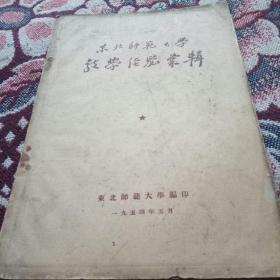 东北师范大学教学经验汇辑