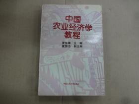 中国农业经济学教程
