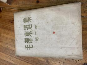3108:毛泽东选集第二卷.52年北京重排本