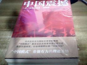 中国震撼三部曲:中国震撼+中国触动+中国超越(三部曲) 未拆封