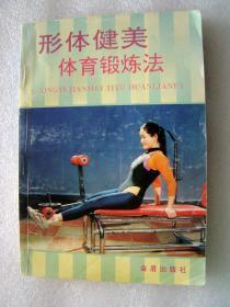 美女形体健美锻炼法抖音杭州体育v美女微博图片
