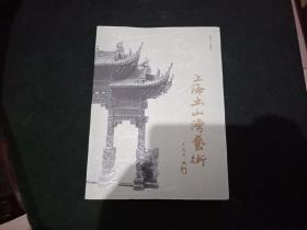 上海土山湾资料