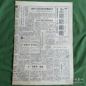 《上海家庭报》(2019年08月18日)