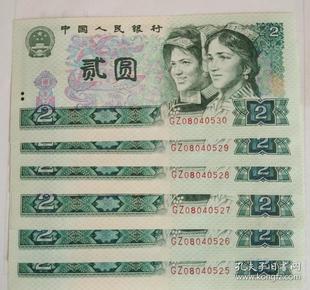 第四套人民币80年版2元(802)6连号