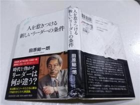 原版日本日文书 人を惹きつける新しいリ―ダ―の条件 田原総一朗 株式会社PHP研究所 2012年10月 32开硬精装