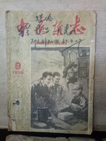 中医杂志(1959年9月号)