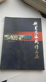 刘克志摄影作品集(作者签名本 签赠本 一段话)
