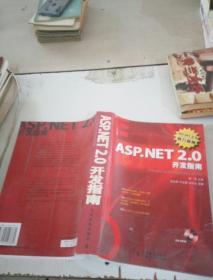 asp.net2.0开发指南