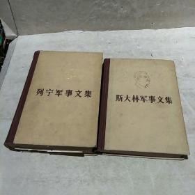 斯大林军事文集十列宁军事文集(两册合售)