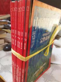 中国国家地理2013年1.2.3.4.6.7.12期(共7本)