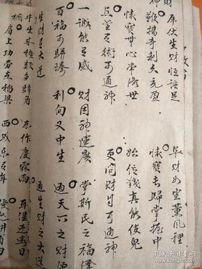 清代手抄对联一册,114面,前面5页有虫洞,不伤字,字亮,书品如图,老旧书不退货